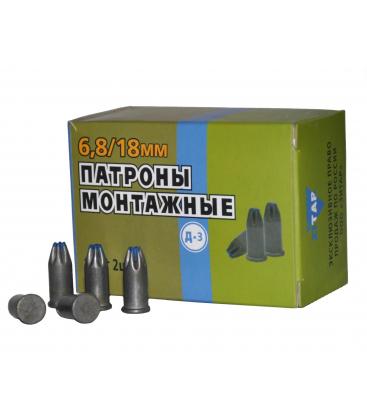 Строительные монтажные патроны 6,8х18 мм
