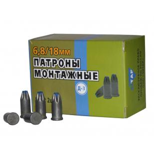 Строительные монтажные патроны 6.8х18 мм